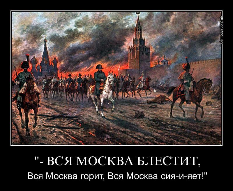 Як горів і занепадав Кремль (ФОТОЖАБИ) - фото 4