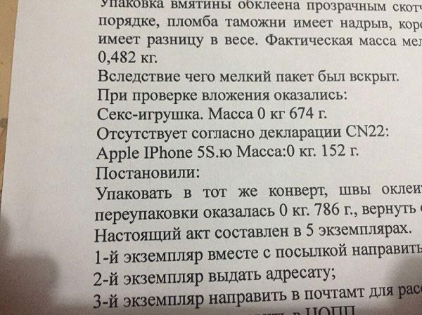 Російська пошта прислала кримчанину замість iPhone гумовий член - фото 2