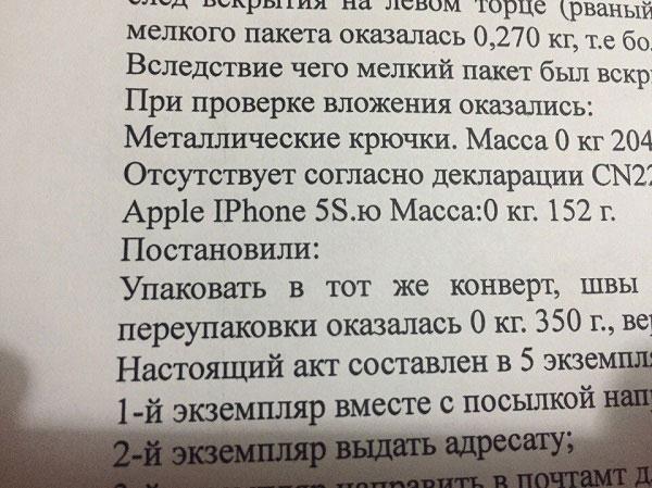 Російська пошта прислала кримчанину замість iPhone гумовий член - фото 3