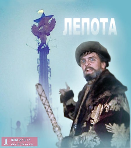 Як горів і занепадав Кремль (ФОТОЖАБИ) - фото 2