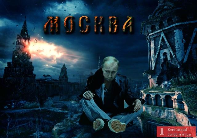 Як горів і занепадав Кремль (ФОТОЖАБИ) - фото 1