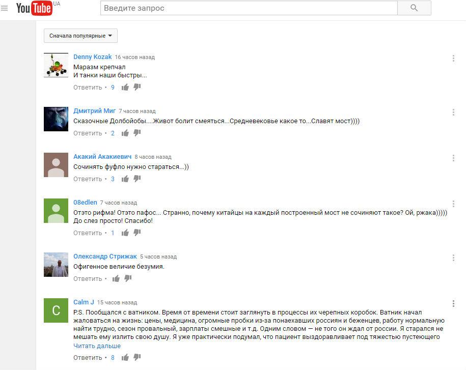 """Інтернет висміяв пісню про Кримський міст, що """"зв'язав Росію"""" (ВІДЕО) - фото 1"""