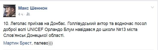Як ельфи з 41 бригади зустріли Орландо Блума на Донбасі - фото 2