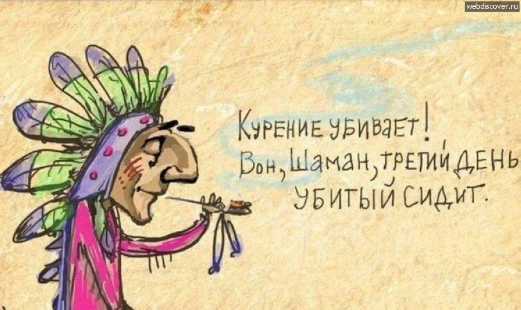 Смоктання через дупу і вбитий шаман: ТОП-13 приколів про курців - фото 9