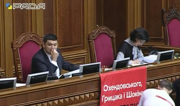 """Президію Ради прикрасили """"антишокінським"""" плакатом  - фото 1"""