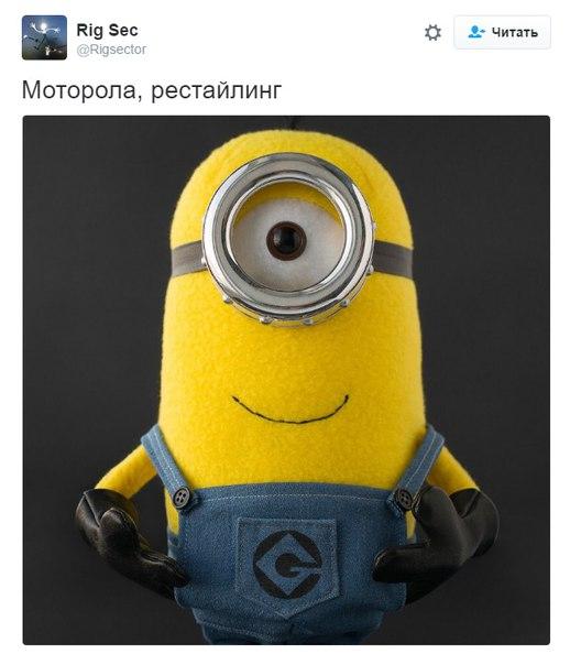 """Як """"Моторола"""" перетворився на міньона (ФОТОЖАБИ) - фото 1"""