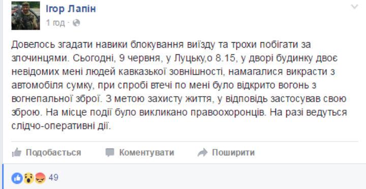 Кавказці обстріляли нардепа Яценюка у Києві - фото 1