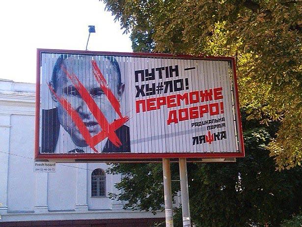 Гасла українських партій: На виборах і сьогодні - фото 4