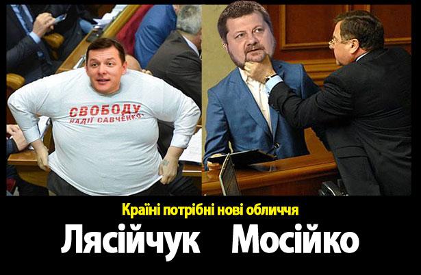 Країні потрібні нові обличчя політиків (ФОТОЖАБИ) - фото 5