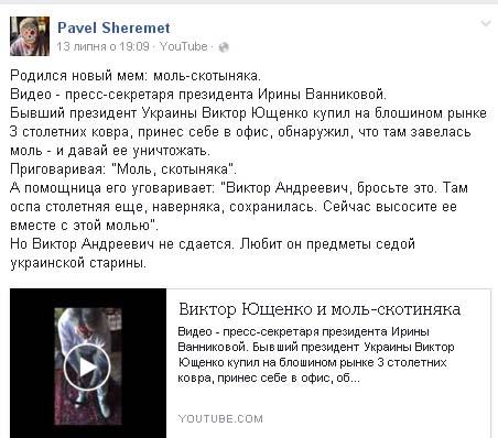 Російські демони і нещирий Кличко: ТОП-10 постів Шеремета у соцмережах - фото 2
