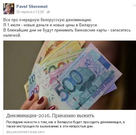 Російські демони і нещирий Кличко: ТОП-10 постів Шеремета у соцмережах - фото 4