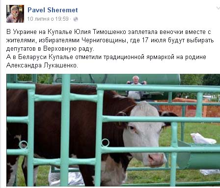 Російські демони і нещирий Кличко: ТОП-10 постів Шеремета у соцмережах - фото 5