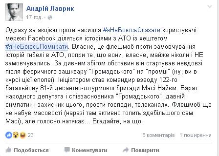 #ЯнеБоюсьПомирати: Навіщо соцмережі програмують українців на смерть - фото 7