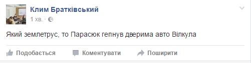 Як українці жартують над нічним землетрусом - фото 4