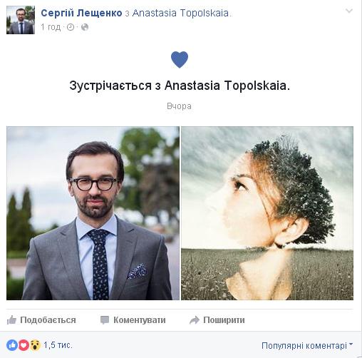 Хто така діджей з Донецька, на яку Лещенко проміняв Заліщук - фото 1