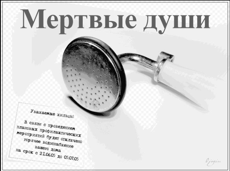 Мертві душі: що робити, коли відключили гарячу воду (ФОТОЖАБИ) - фото 6