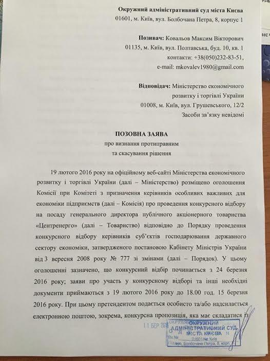 Нардеп Лещенко загубився у часі  - фото 1