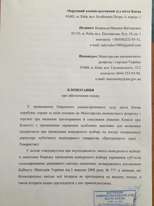 Нардеп Лещенко загубився у часі  - фото 2