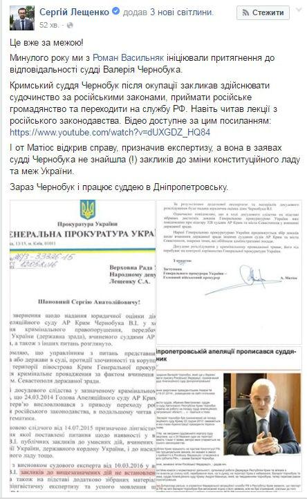 У ГПУ не визнали сепаратистом кримського суддю, що закликав служити окупантам - фото 1