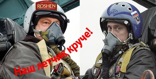 Порошенко-Путін. Президенти різні - піарщикі однакові (ФОТОЖАБИ) - фото 1