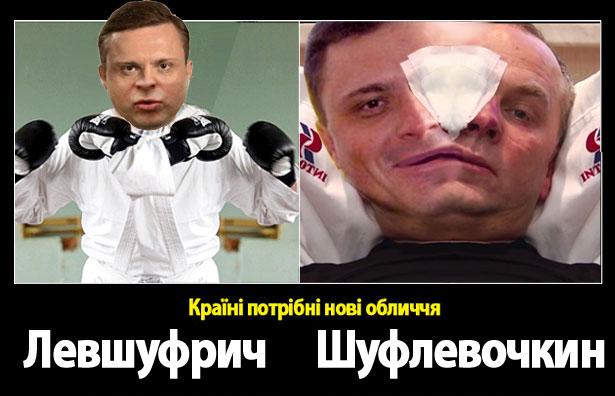Українській політиці потрібні нові обличчя (ФОТОЖАБИ) - фото 6