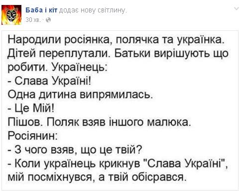 """Фейсбук""-пости - фото 2"