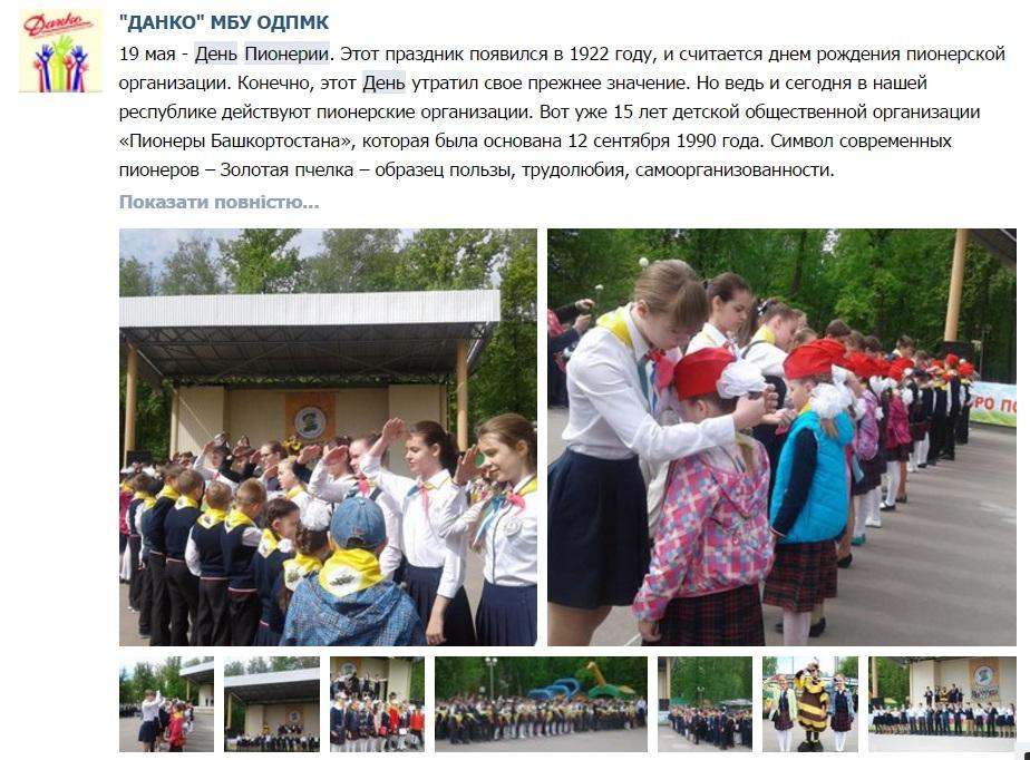 Поки в українців День вишиванки, на Росії святкують День піонерії - фото 5