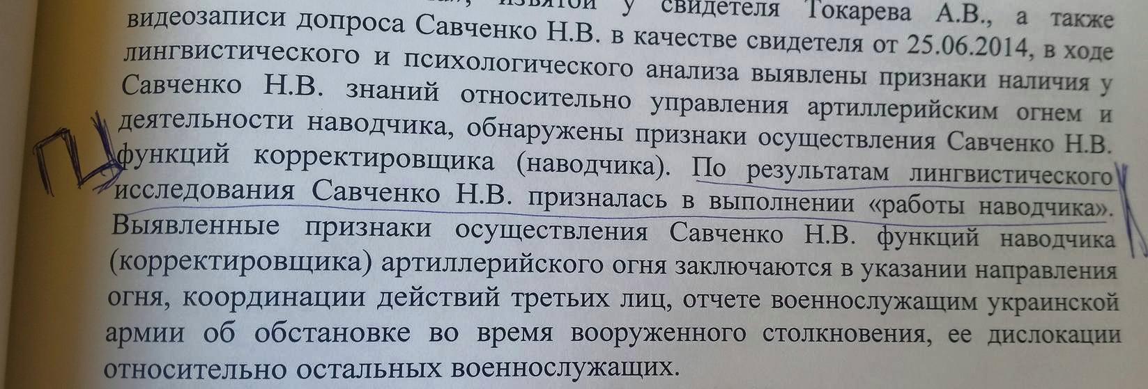 Слідчі стверджують, що філологи довели провину Савченко, – адвокат - фото 1
