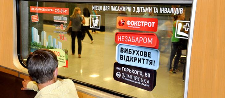Як столична влада втрачає мільйони на рекламі у метро - фото 2