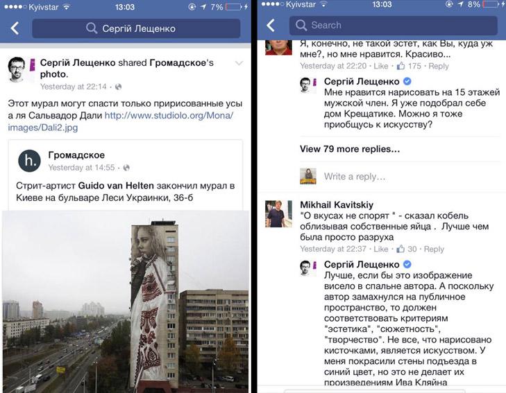 """""""Члещенко"""": як соцмережі помстилися нардепові за критику мурала з україночкою - фото 1"""