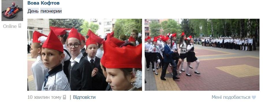 Поки в українців День вишиванки, на Росії святкують День піонерії - фото 2