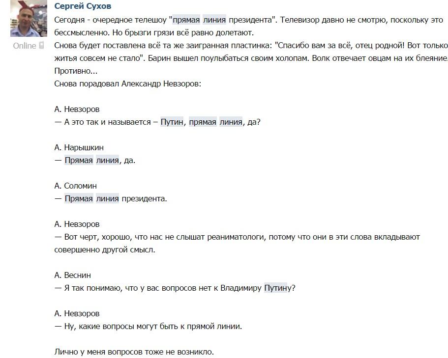 Як українці та росіяни тролять пряму лінію Путіна - фото 10