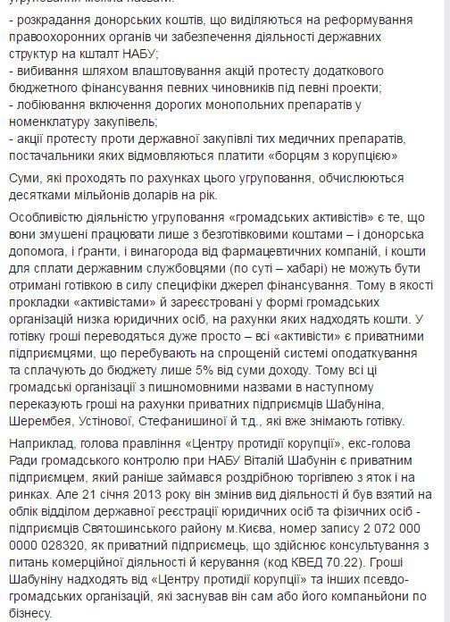 Журналіст розповів, як Центр протидії корупції займається лобізмом  - фото 2