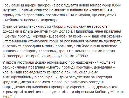 Журналіст розповів, як Центр протидії корупції займається лобізмом  - фото 4