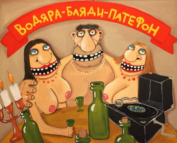День скрєп на Росії: ТОП-14 трешевих уявлень про цінності (18+) - фото 5