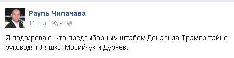 Фейсбук-пости - фото 2