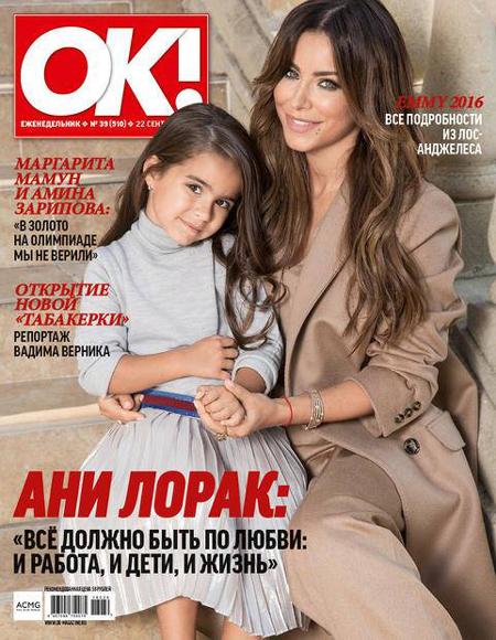 Лорак засвітила доньку в російському глянці - фото 2
