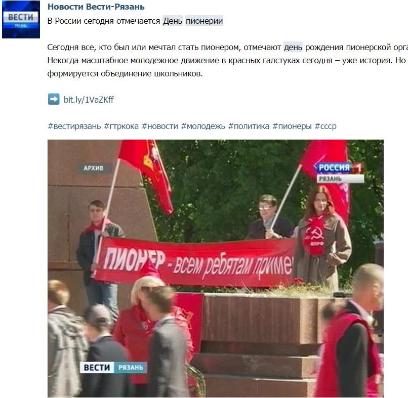 Поки в українців День вишиванки, на Росії святкують День піонерії - фото 1