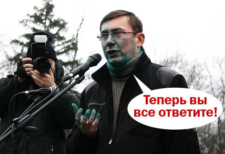 Як соцмережі тролять Луценко генпрокурора (ФОТОЖАБИ) - фото 1