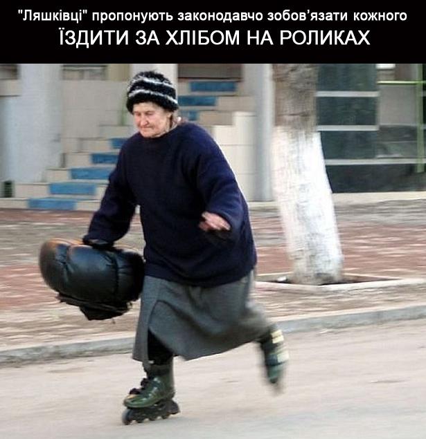 Ляшку на замітку. Яких заборон не вистачає Україні (ФОТОЖАБИ) - фото 6