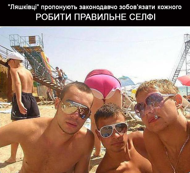 Ляшку на замітку. Яких заборон не вистачає Україні (ФОТОЖАБИ) - фото 7