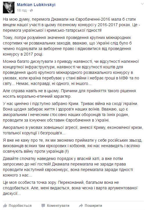 Лубківський, що опікувався Євро-2012, закликав Україну відмовитися від Євробачення - фото 1