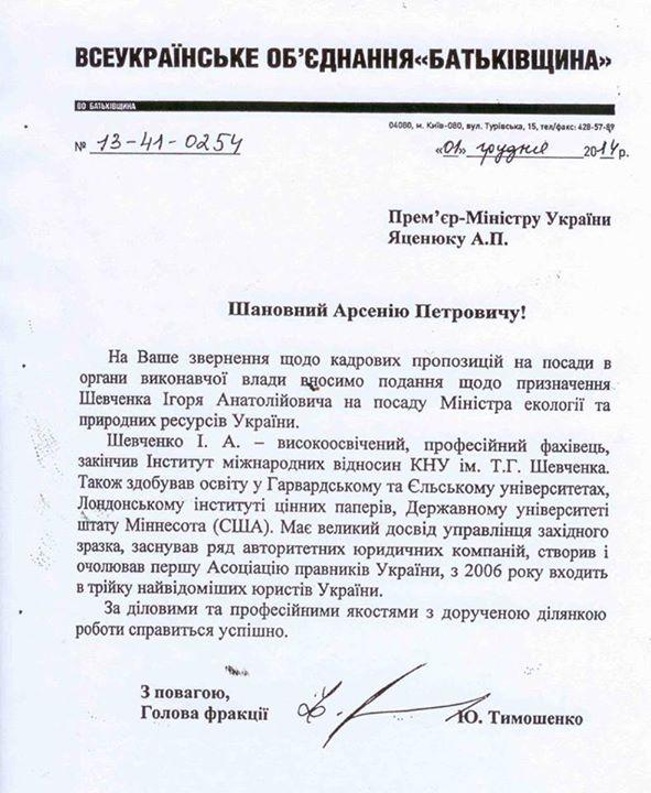 Як Тимошенко просила Яценюка призначити Шевченка міністром екології (ДОКУМЕНТ) - фото 1