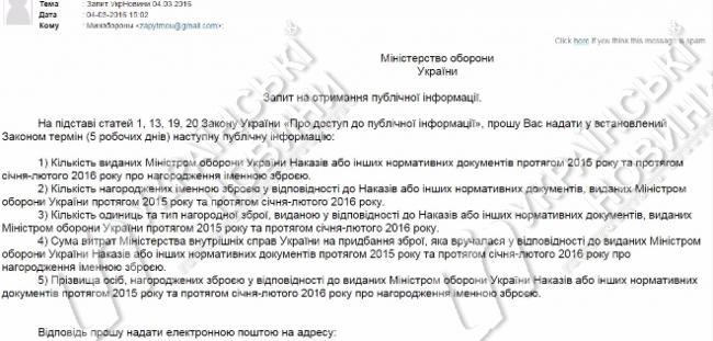 ЗМІ: Полторак і Аваков засекретили, кому і  за скільки грошей роздали іменну зброю (ДОКУМЕНТИ) - фото 1