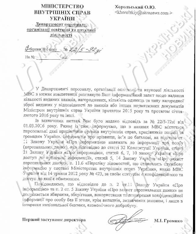 ЗМІ: Полторак і Аваков засекретили, кому і  за скільки грошей роздали іменну зброю (ДОКУМЕНТИ) - фото 2