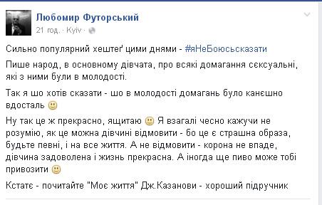 #ЯнеБоюсьСказати: Як флешмоб довів, що Україна просякнута сексизмом - фото 7