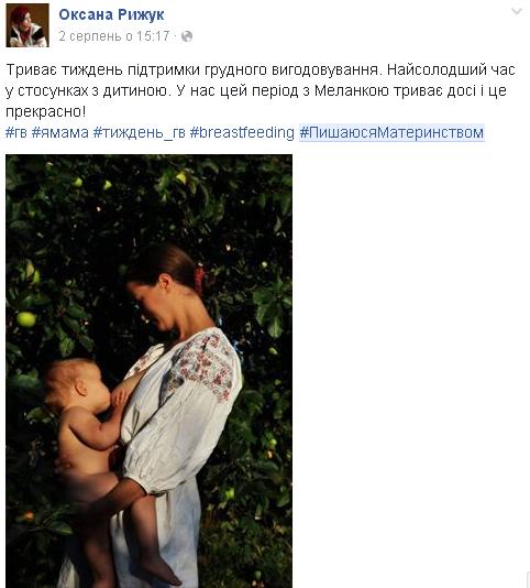 #ПишаюсяМатеринством: Українки показали, як годують малюків грудьми - фото 6