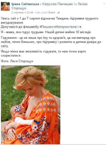 #ПишаюсяМатеринством: Українки показали, як годують малюків грудьми - фото 5