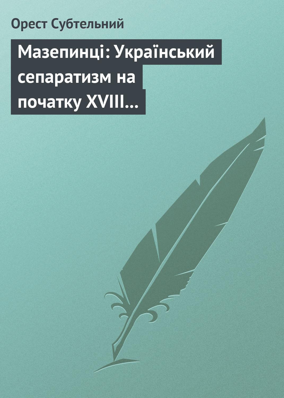 За що українцям варто подякувати Субтельному - фото 6