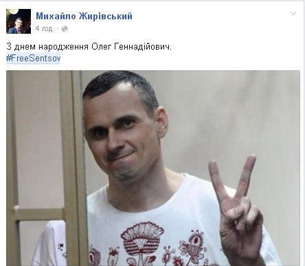 Як українці жестами і пікетами вітають Сенцова з ювілеєм - фото 9